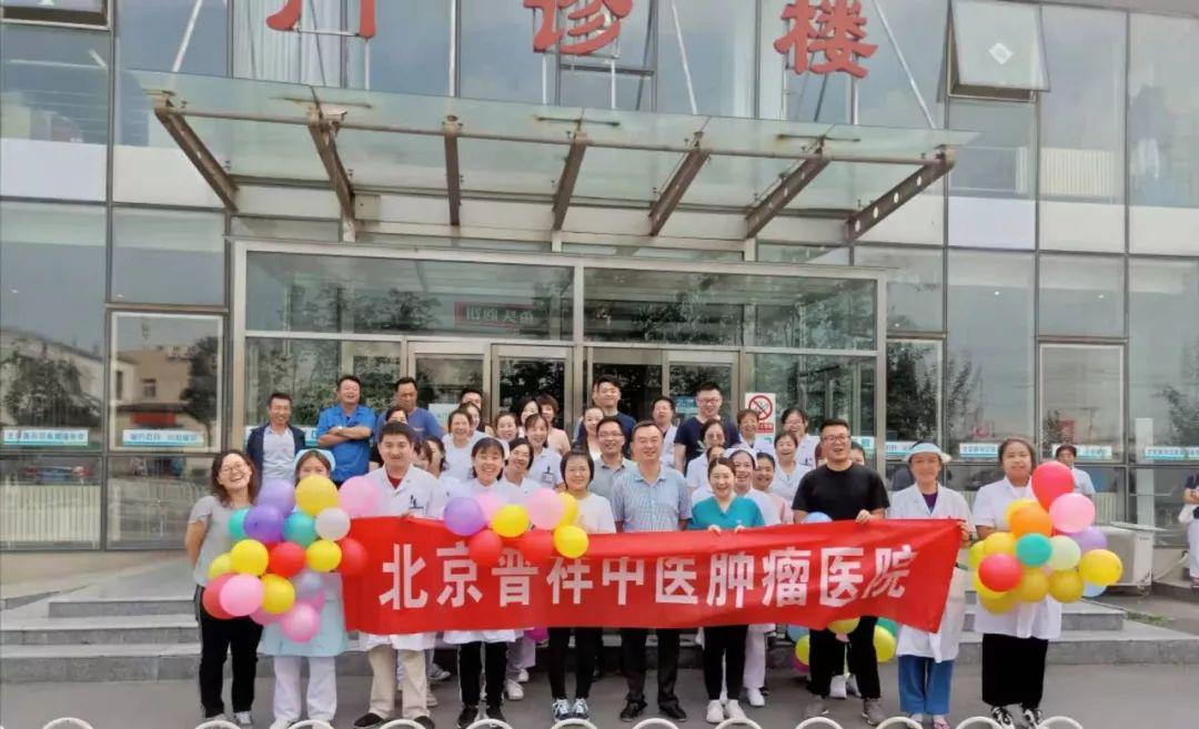 北京中医治疗肿瘤医院